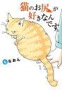 【楽天ブックスならいつでも送料無料】猫のお尻が好きなんです。 [ ななおん ]
