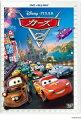 カーズ2 DVD+ブルーレイセット 【Disneyzone】