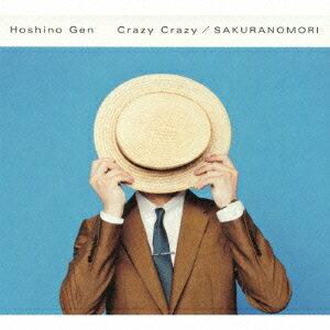【楽天ブックスならいつでも送料無料】Crazy Crazy/桜の森(初回限定盤 CD+DVD) [ 星野源 ]