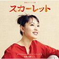 連続テレビ小説 スカーレット オリジナル・サウンドトラック2