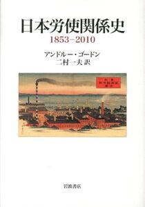 【送料無料】日本労使関係史 [ アンドルー・ゴードン ]