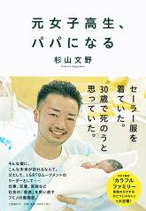 2/26放送「世界一受けたい授業」に著者出演!