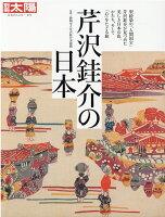 芹沢ケイ介の日本(293)