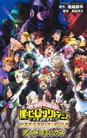 僕のヒーローアカデミア THE MOVIE HEROES:RISING アニメコミックス