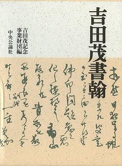 「吉田茂書翰」の表紙