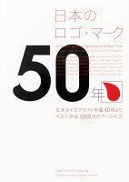 9784756252937 - 2021年ロゴデザインの勉強に役立つ書籍・本まとめ