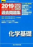 大学入試センター試験過去問題集化学基礎(2019)