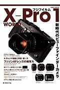【送料無料】フジフイルムX-Pro 1 WORLD