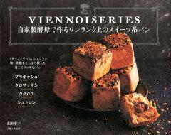 自家製酵母で作るワンランク上のスイーツ系パン
