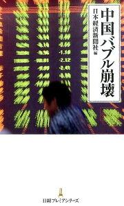 中国バブル崩壊 [ 日本経済新聞社 ]