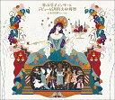 谷山浩子コンサート 〜デビュー45周年大収穫祭〜 (初回限定盤 3CD+DVD) [ 谷山浩子 ]