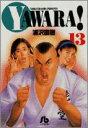 Yawara!(13) (小学館文庫) [ 浦沢直樹 ]