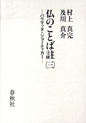 仏のことば註(3)新装版 [ 村上真完 ]