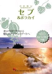 【送料無料】地球の歩き方リゾート(R 15 2012-2013) [ ダイヤモンド・ビッグ社 ]