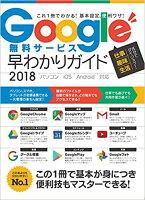 Google無料サービス早わかりガイド(2018)