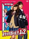 【送料無料】「スイッチガール!! 1&2」DVD-BOX(仮) [ 西内まりや ]