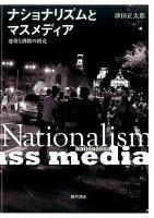 ナショナリズムとマスメディア