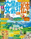るるぶ安曇野 松本 白馬'20 (るるぶ情報版地域)