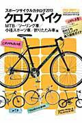 スポーツサイクルカタログ(2013 クロスバイク/MTB)
