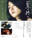 夏の終り【Blu-ray】 [ 満島ひかり ]