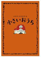 小さいおうち 特典ディスク付豪華版 ブルーレイ&DVDセット(3枚組)【初回限定生産】【Blu-ray】