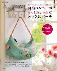 鎌倉スワニーのもっとおしゃれなバッグ&ポーチ