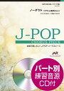 ノーダウト/Official髭男dism 混声3部合唱/ピアノ伴奏 パート別練習音源CD付 (合唱で歌いたい!J-POPコーラスピース) [ 藤原聡 ]