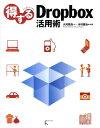 【送料無料】得するDropbox活用術