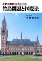竹島問題と国際法