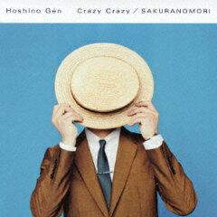 【楽天ブックスならいつでも送料無料】Crazy Crazy/桜の森 [ 星野源 ]