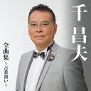 千昌夫 全曲集〜古希祝い〜 [ 千昌夫 ]