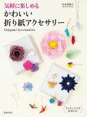 気軽に楽しむ かわいい折り紙アクセサリー