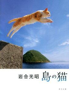 【送料無料】岩合光昭 島の猫(仮) [ 岩合光昭 ]