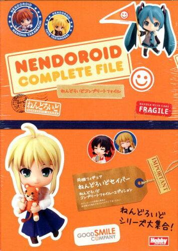 ねんどろいどコンプリートファイル(2006-2012)