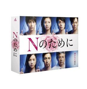 【楽天ブックスならいつでも送料無料】Nのために DVD-BOX [ 榮倉奈々 ]