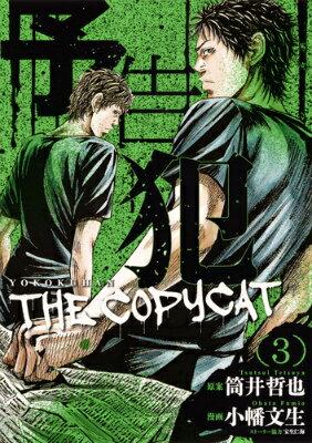 予告犯-THECOPYCAT-