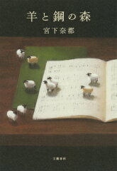 羊と鋼の森 [ 宮下奈都 ]