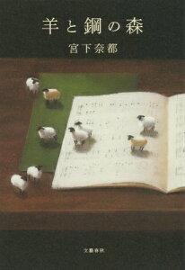 『羊と鋼の森』読んだ後に爽やかな風