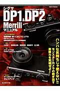 【送料無料】シグマDP1&DP2 Merrillマニュアル