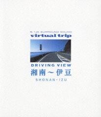 【楽天ブックスならいつでも送料無料】virtual trip DRIVING VIEW 湘南〜伊豆【Blu-ray】