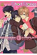 BROTHERS CONFLICT Short Stories画像
