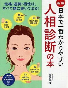 【楽天ブックスならいつでも送料無料】日本で一番わかりやすい人相診断の本新版 [ 宮沢みち ]