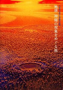 【送料無料】地球神秘の現象をめぐる旅 [ アフロ ]