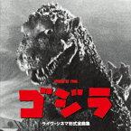 映画ゴジラ(1954) ライヴ・シネマ形式全曲集 [ 和田薫 日本センチュリー交響楽団 ]