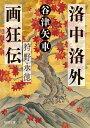 洛中洛外画狂伝 狩野永徳 (徳間文庫) [ 谷津矢車 ]