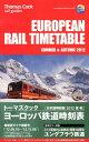 【送料無料】トーマスクック・ヨーロッパ鉄道時刻表(2012夏・秋) [ トーマス・クック社 ]