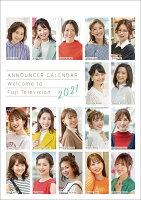 フジテレビ女性アナウンサー(2021年1月始まりカレンダー)