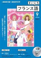 NHK CD ラジオ まいにちフランス語 2021年9月号