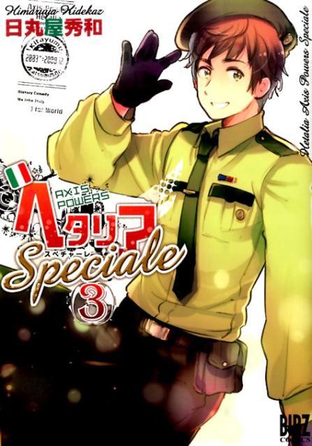 青年, 幻冬舎 バーズC Axis Powers Speciale3