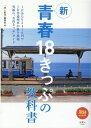 新 青春18きっぷの教科書 (旅鉄BOOKS)